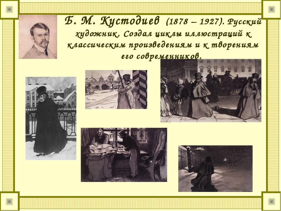 Б. М. Кустодиев (1878 – 1927). Русский художник. Создал циклы иллюстраций к...