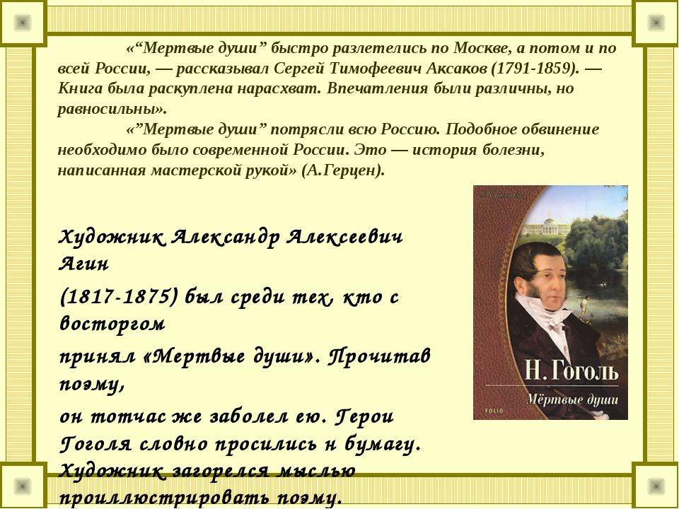 """«""""Мертвые души"""" быстро разлетелись по Москве, а потом и по всей России,— ра..."""