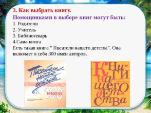 3. Как выбрать книгу. Помощниками в выборе книг могут быть: 1. Родители 2. У