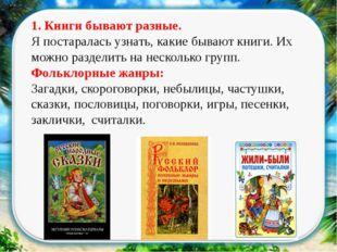 1. Книги бывают разные. Я постаралась узнать, какие бывают книги. Их можно р
