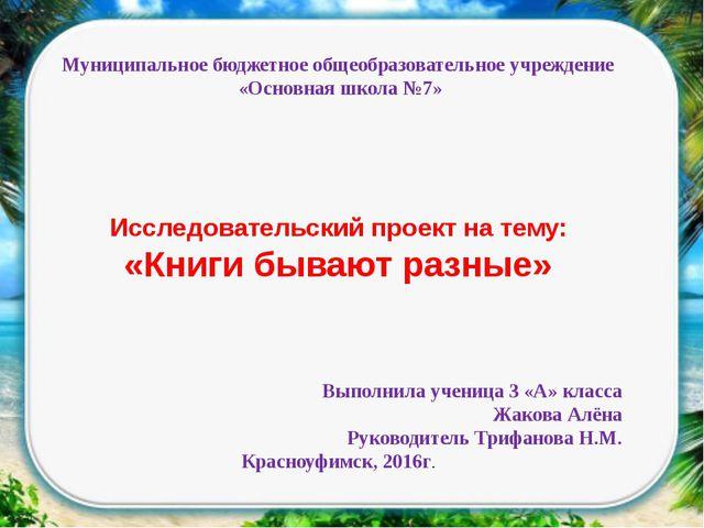 Муниципальное бюджетное общеобразовательное учреждение «Основная школа №7» И...