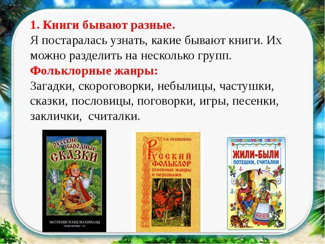 1. Книги бывают разные. Я постаралась узнать, какие бывают книги. Их можно р...