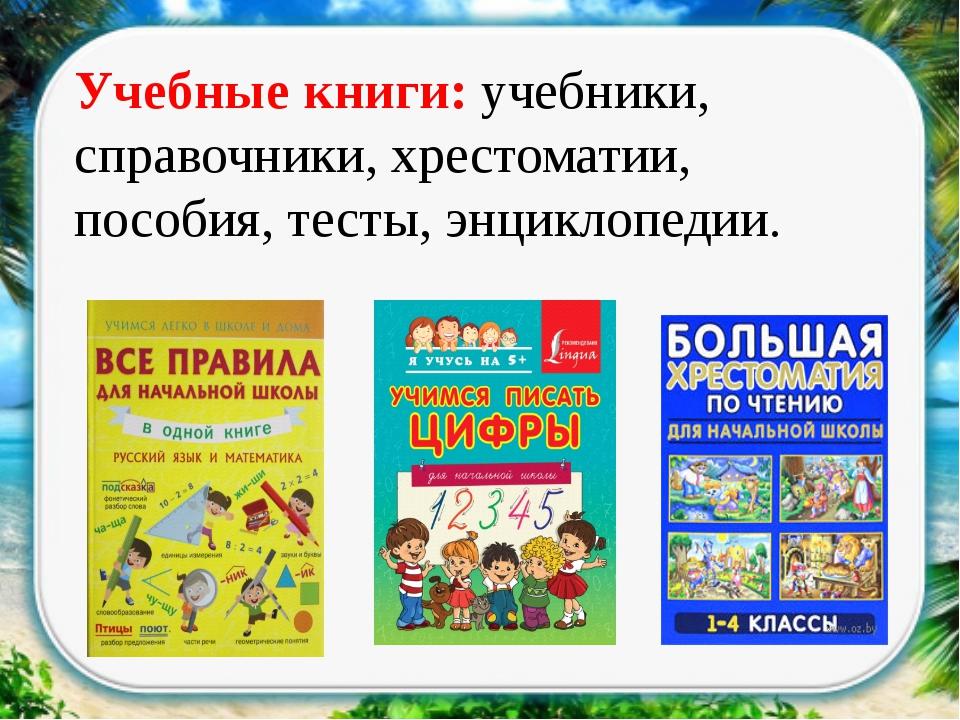 Учебные книги: учебники, справочники, хрестоматии, пособия, тесты, энциклопе...