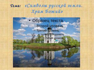Тема: «Символы русской земли. Храм Божий»
