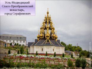 Усть-Медведицкий Спасо-Преображенский монастырь, город Серафимович