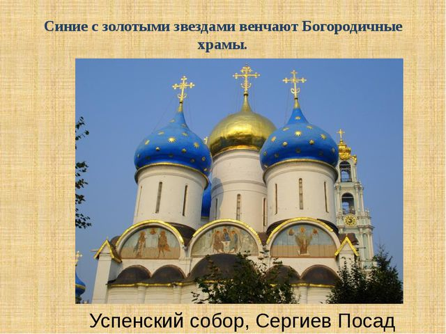 Синие с золотыми звездами венчают Богородичные храмы. Успенский собор, Сергие...