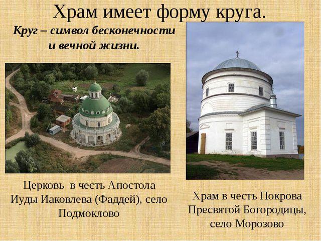 Храм имеет форму круга. Круг – символ бесконечности и вечной жизни. Храм в че...