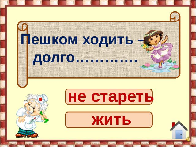Авторы: Озорнова О.П., МОУ «СОШ №55» г. Саратова Щедрова Е.В., МБДОУ №19 г. С...