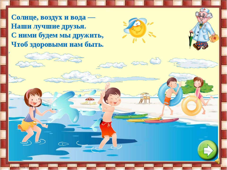 Солнце, воздух и вода — Наши лучшие друзья. С ними будем мы дружить, Чтоб здо...