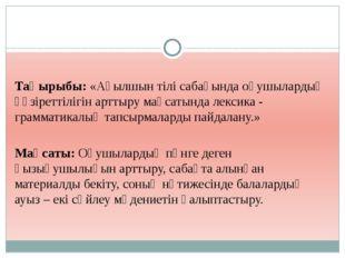 Тақырыбы: «Ағылшын тілі сабағында оқушылардың құзіреттілігін арттыру мақсаты