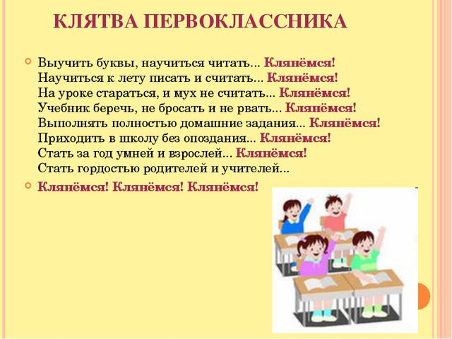 КЛЯТВА ПЕРВОКЛАССНИКА Выучить буквы, научиться читать... Клянёмся! Научиться...