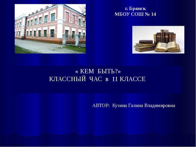 http://aida.ucoz.ru « КЕМ БЫТЬ?» КЛАССНЫЙ ЧАС в 11 КЛАССЕ г. Брянск МБОУ СОШ...