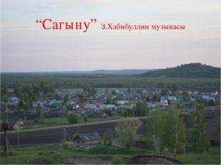 """""""Сагыну"""" З.Хабибуллин музыкасы"""