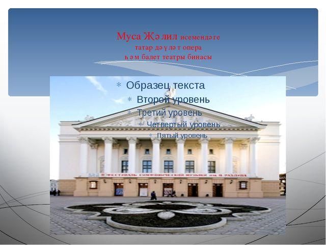 Муса Җәлил исемендәге татар дәүләт опера һәм балет театры бинасы