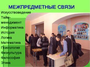 МЕЖПРЕДМЕТНЫЕ СВЯЗИ Искусствоведение Тайм- менеджмент Информатика История Ло