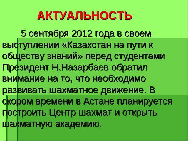 АКТУАЛЬНОСТЬ 5 сентября 2012 года в своем выступлении «Казахстан на пути к...