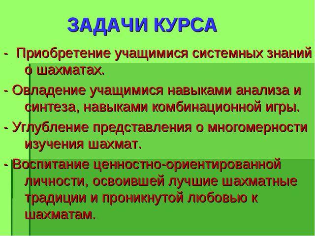 ЗАДАЧИ КУРСА - Приобретение учащимися системных знаний о шахматах. - Овладен...