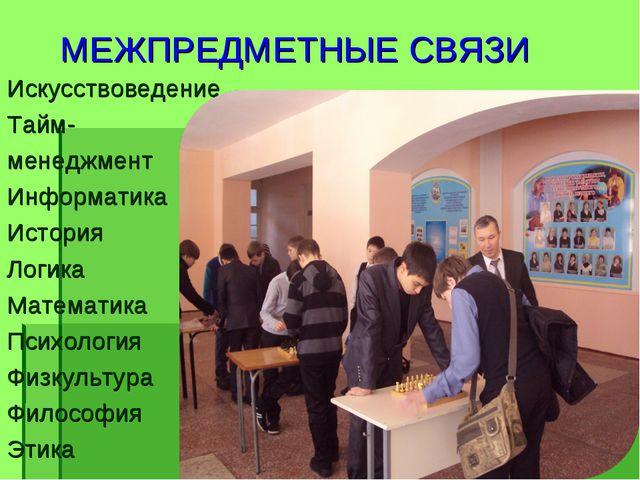МЕЖПРЕДМЕТНЫЕ СВЯЗИ Искусствоведение Тайм- менеджмент Информатика История Ло...