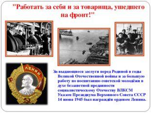 За выдающиеся заслуги перед Родиной в годы Великой Отечественной войны и за б