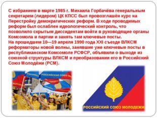 С избранием в марте 1985 г. Михаила Горбачёва генеральным секретарем (лидером