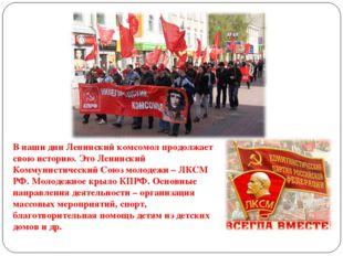 В наши дни Ленинский комсомол продолжает свою историю. Это Ленинский Коммунис