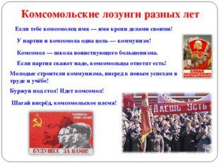 Комсомольские лозунги разных лет Если тебе комсомолец имя— имя крепи делами
