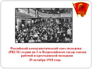 Российский коммунистический союз молодежи (РКСМ) создан на 1-м Всероссийск