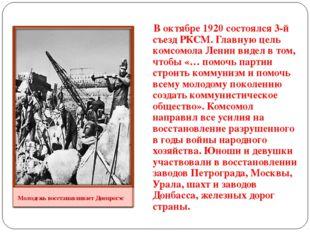 В октябре 1920 состоялся 3-й съезд РКСМ. Главную цель комсомола Ленин видел