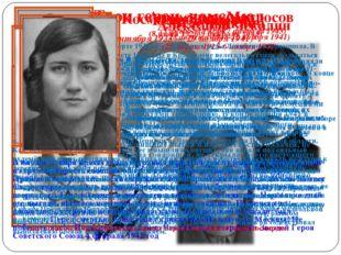 Твои герои, комсомол Зоя Космодемьянская (13 сентября 1923 — 29 ноября 1941)