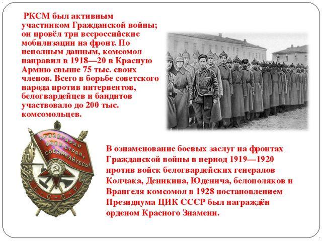 РКСМ был активным участником Гражданской войны; он провёл три всероссийские...