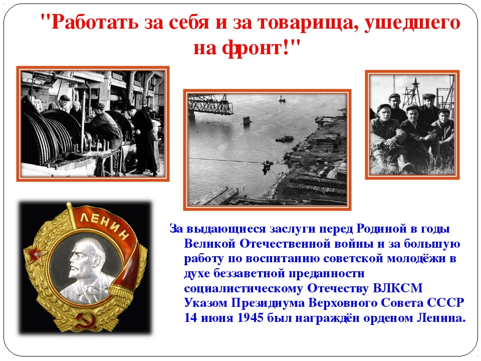 За выдающиеся заслуги перед Родиной в годы Великой Отечественной войны и за б...