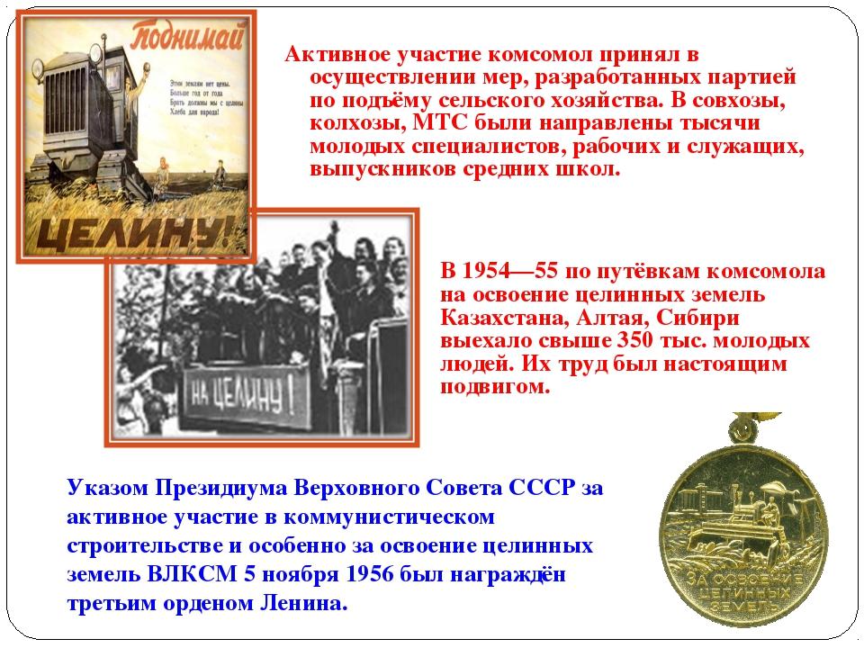 Активное участие комсомол принял в осуществлении мер, разработанных партией п...