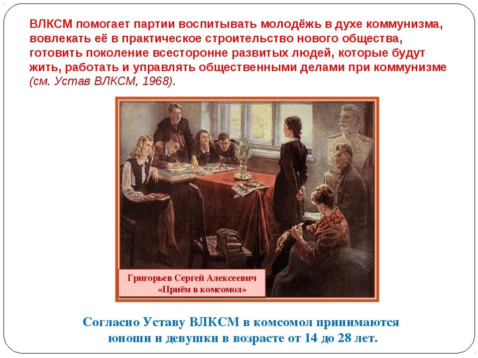 ВЛКСМ помогает партии воспитывать молодёжь в духе коммунизма, вовлекать её в...