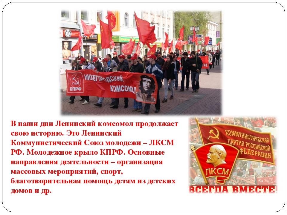 В наши дни Ленинский комсомол продолжает свою историю. Это Ленинский Коммунис...
