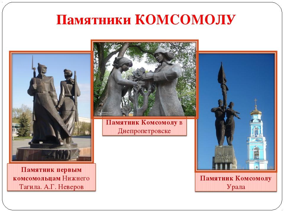 Памятники КОМСОМОЛУ