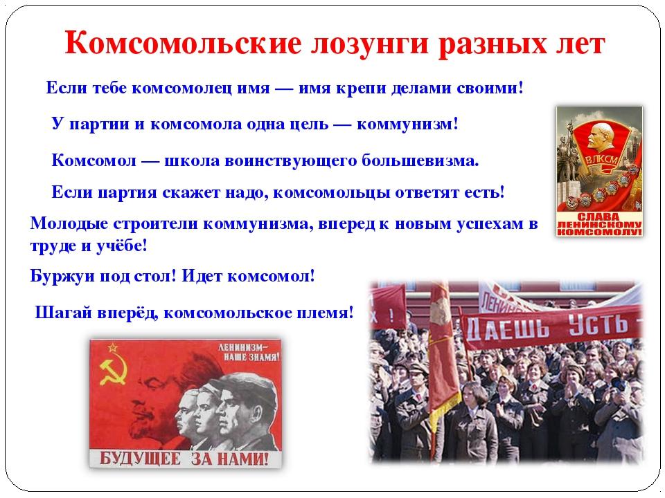 Комсомольские лозунги разных лет Если тебе комсомолец имя— имя крепи делами...
