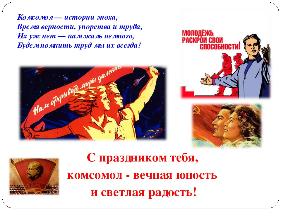 С праздником тебя, комсомол - вечная юность и светлая радость! Комсомол — ист...