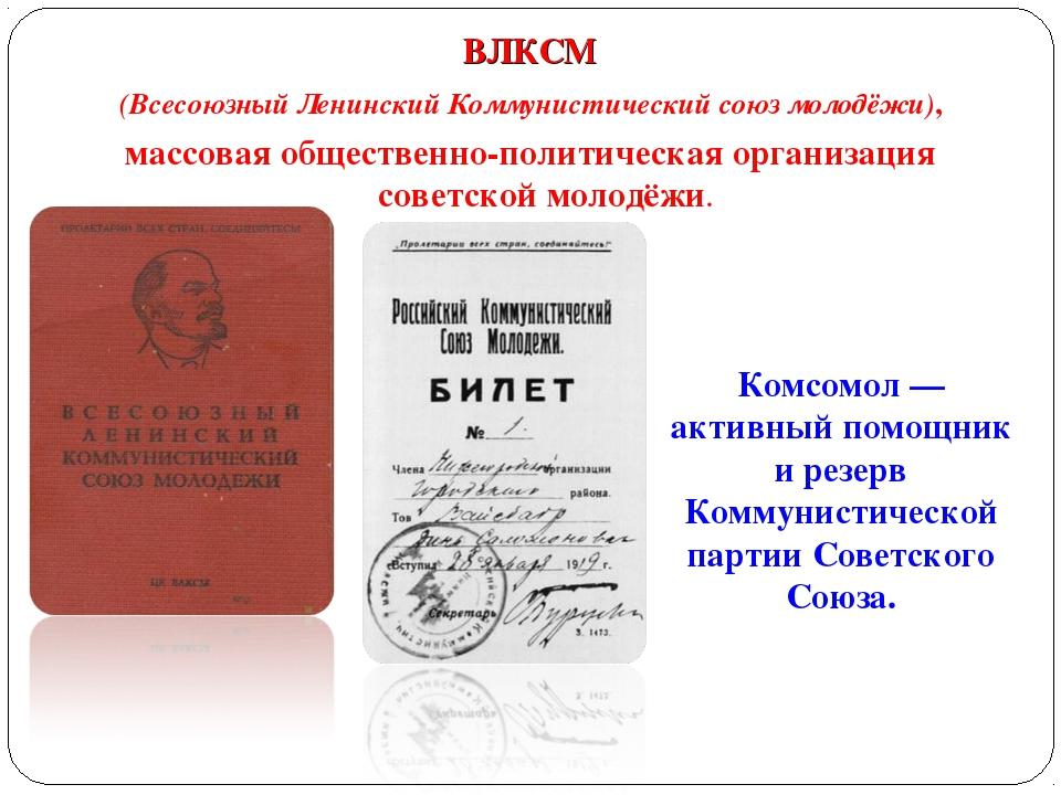 ВЛКСМ (Всесоюзный Ленинский Коммунистический союз молодёжи), массовая обществ...