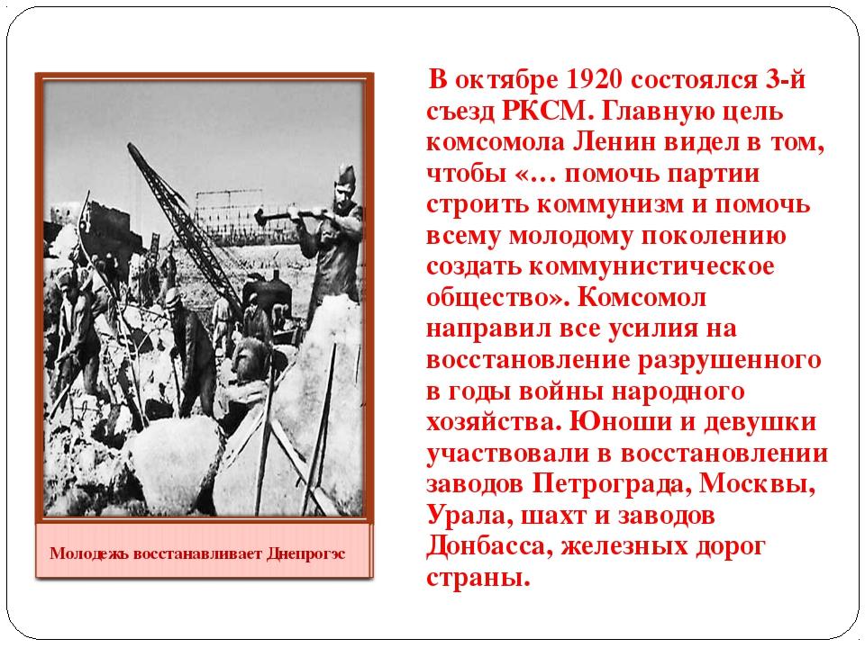 В октябре 1920 состоялся 3-й съезд РКСМ. Главную цель комсомола Ленин видел...