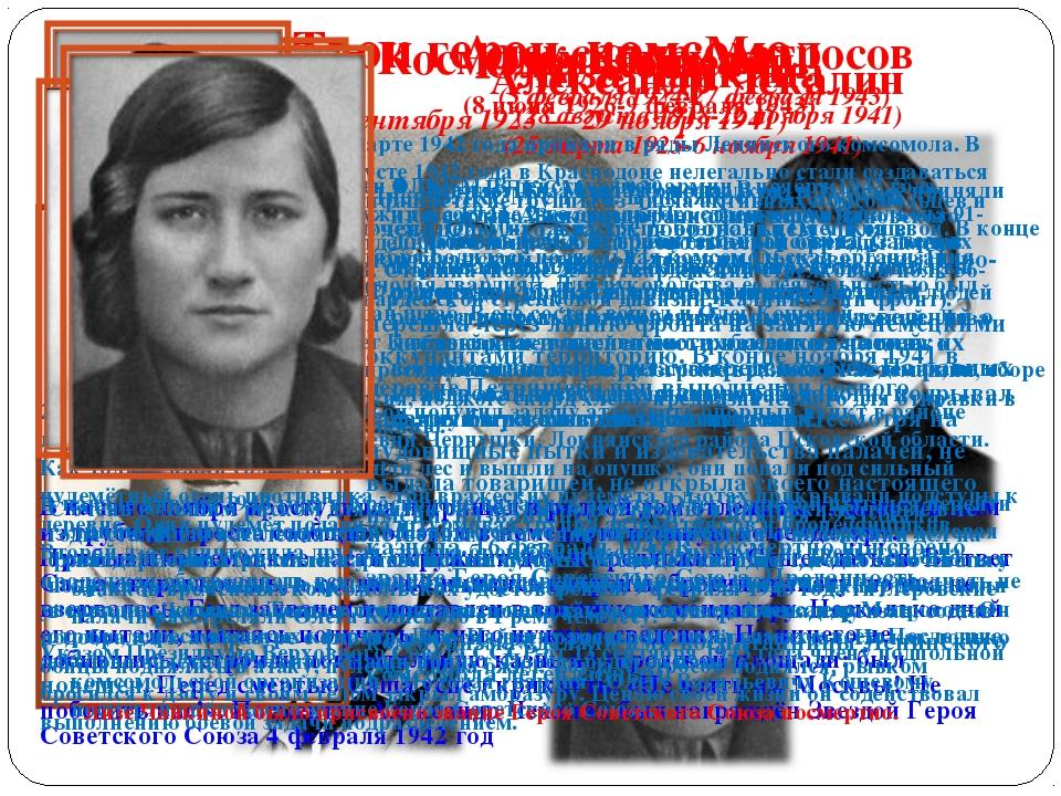 Твои герои, комсомол Зоя Космодемьянская (13 сентября 1923 — 29 ноября 1941)...