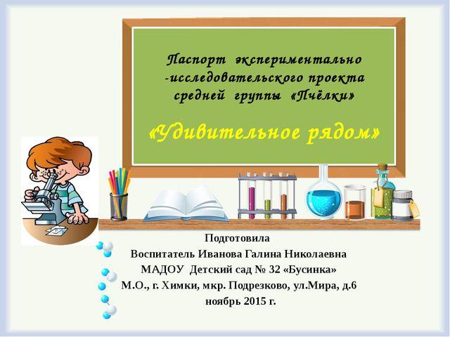Паспорт экспериментально -исследовательского проекта средней группы «Пчёлки»...