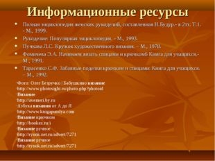 Информационные ресурсы Полная энциклопедия женских рукоделий, составленная Н.