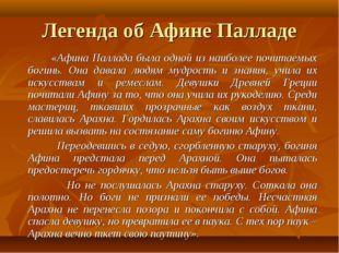 Легенда об Афине Палладе «Афина Паллада была одной из наиболее почитаемых бог