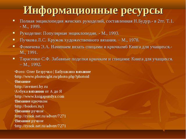 Информационные ресурсы Полная энциклопедия женских рукоделий, составленная Н....