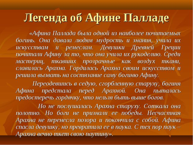 Легенда об Афине Палладе «Афина Паллада была одной из наиболее почитаемых бог...