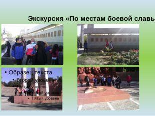 Экскурсия «По местам боевой славы»