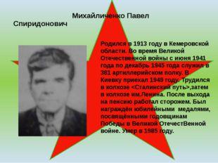Родился в 1913 году в Кемеровской области. Во время Великой Отечественной во