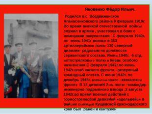 Яковенко Фёдор Ильич. Родился в с. Воздвиженское Апанасенковского района 9 ф