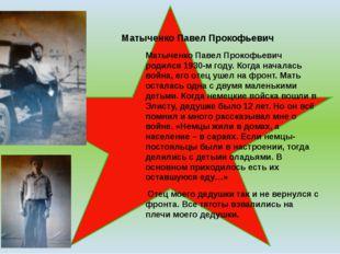 Матыченко Павел Прокофьевич Матыченко Павел Прокофьевич родился 1930-м году.