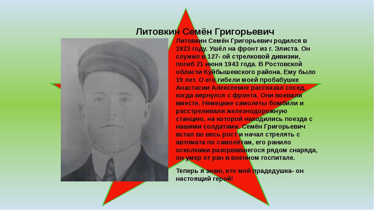 Литовкин Семён Григорьевич Литовкин Семён Григорьевич родился в 1923 году. У...